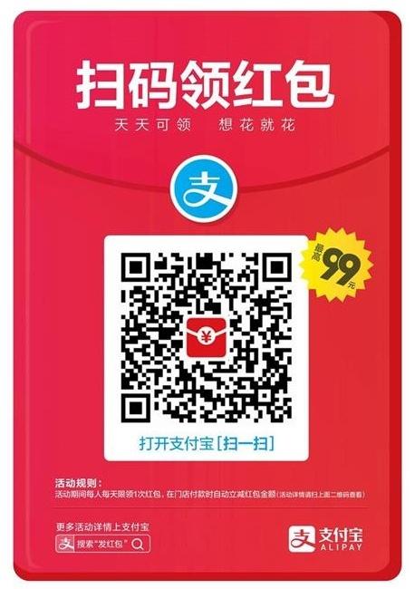 中国网络课堂专用:支付宝红包
